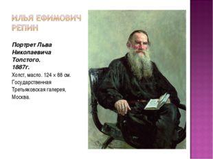 Портрет Льва Николаевича Толстого. 1887г. Холст, масло. 124 × 88 см. Государс