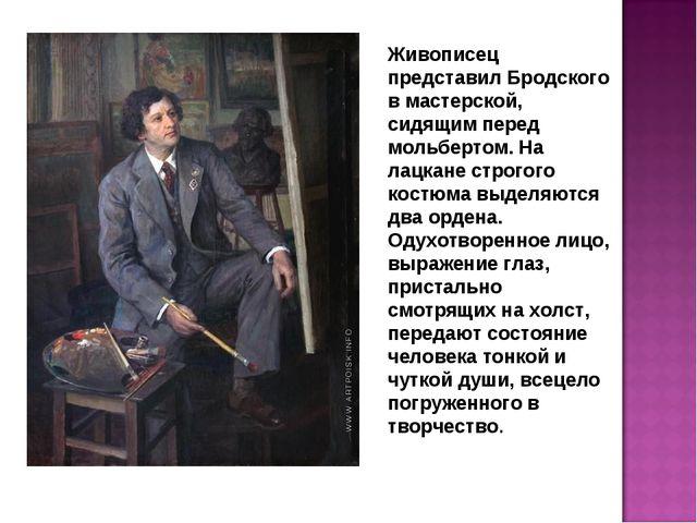 Живописец представил Бродского в мастерской, сидящим перед мольбертом. На лац...