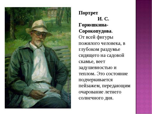 Портрет И. С. Горюшкина-Сорокопудова. От всей фигуры пожилого человека, в глу...
