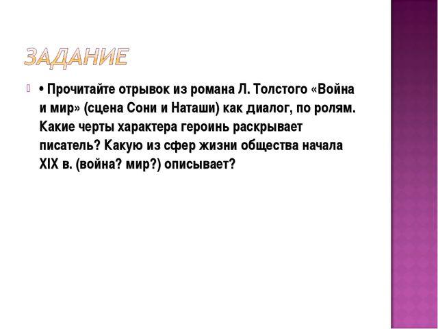 • Прочитайте отрывок из романа Л. Толстого «Война и мир» (сцена Сони и Наташи...
