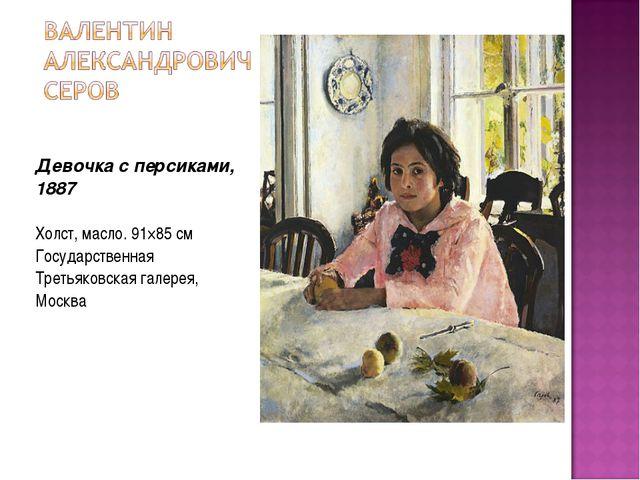 Девочка с персиками, 1887 Холст, масло. 91×85 см Государственная Третьяковск...