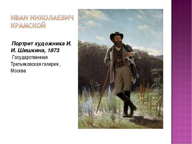 Портрет художника И. И. Шишкина, 1873 Государственная Третьяковская галерея...