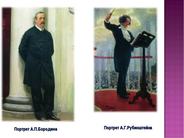 Портрет А.П.Бородина Портрет А.Г.Рубинштейна