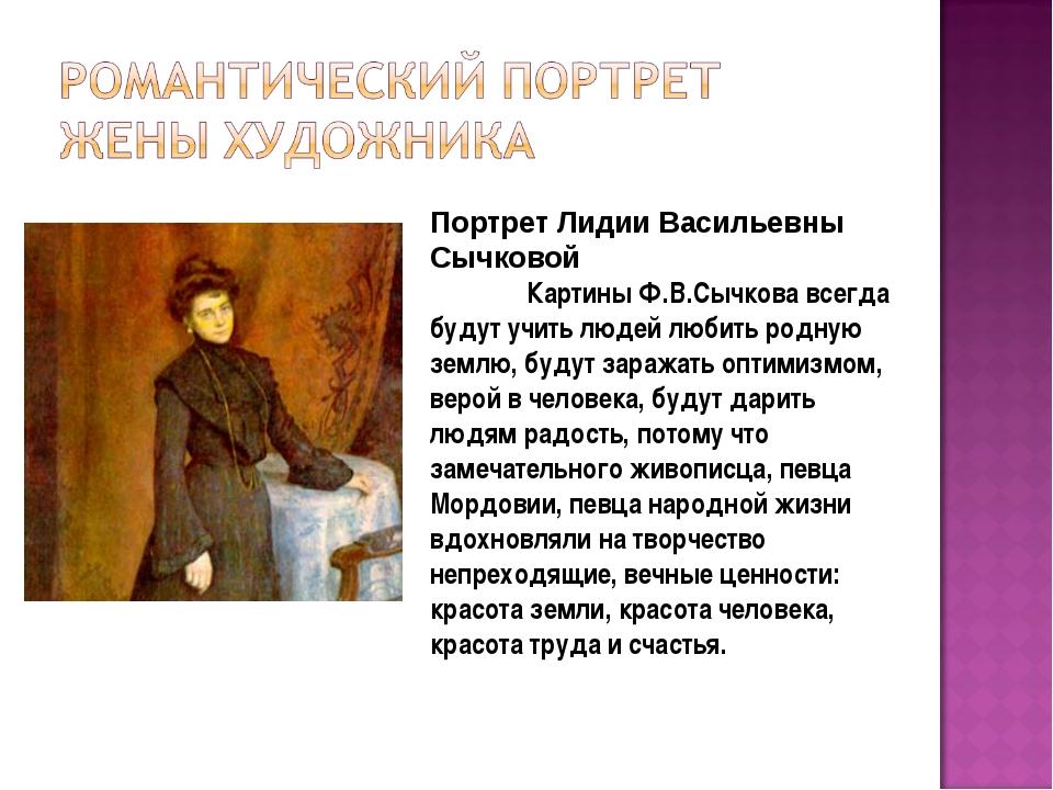 Портрет Лидии Васильевны Сычковой Картины Ф.В.Сычкова всегда будут учить люде...