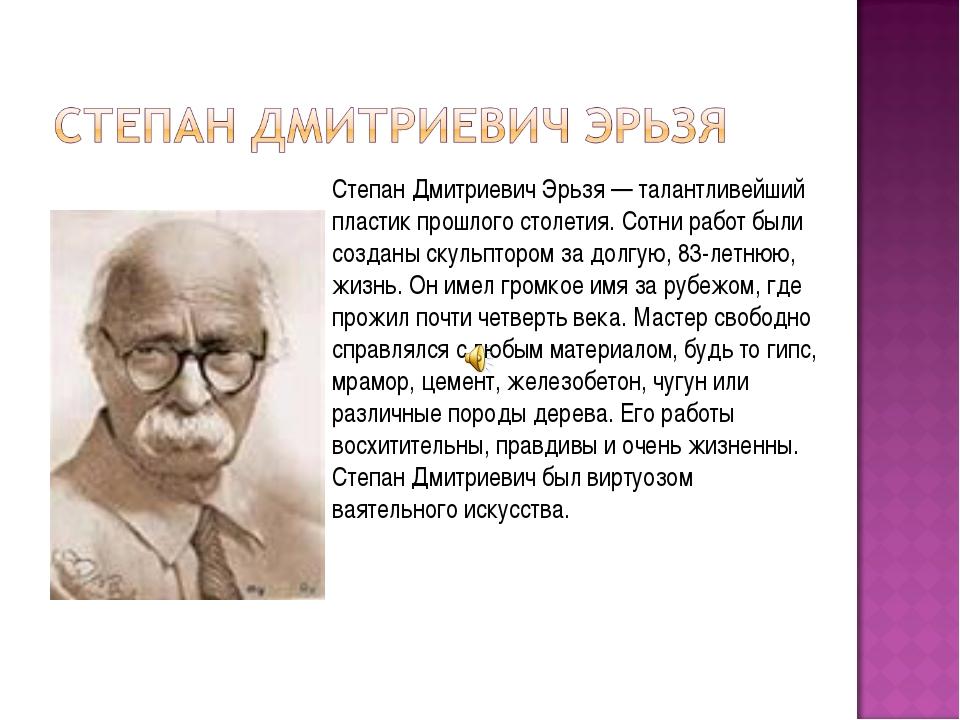 Cтепан Дмитриевич Эрьзя — талантливейший пластик прошлого столетия. Сотни раб...