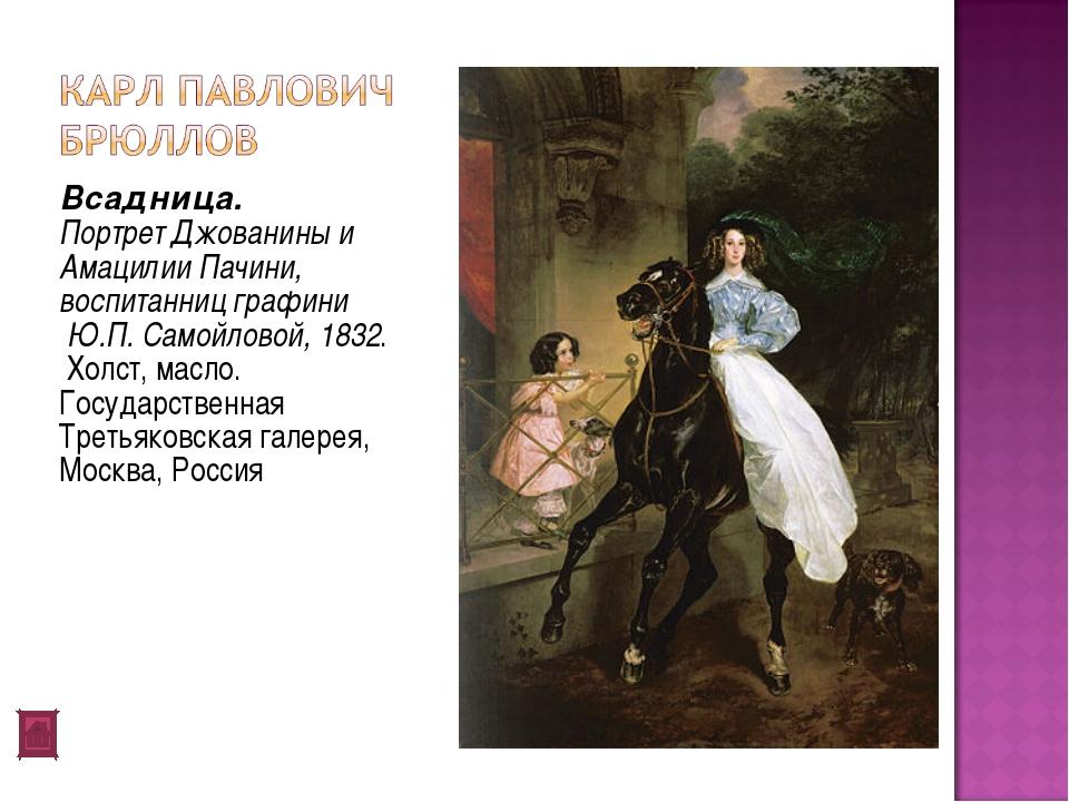 Всадница. Портрет Джованины и Амацилии Пачини, воспитанниц графини Ю.П. Само...