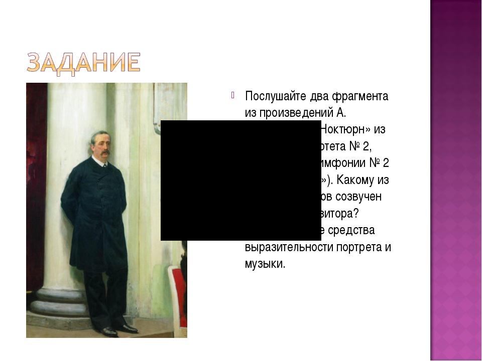 Послушайте два фрагмента из произведений А. Бородина — «Ноктюрн» из Струнного...