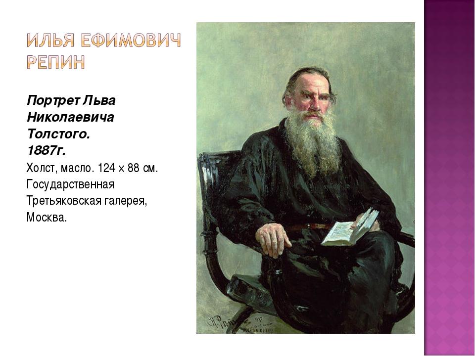 Портрет Льва Николаевича Толстого. 1887г. Холст, масло. 124 × 88 см. Государс...