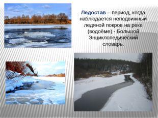 Ледостав – период, когда наблюдается неподвижный ледяной покров на реке (водо