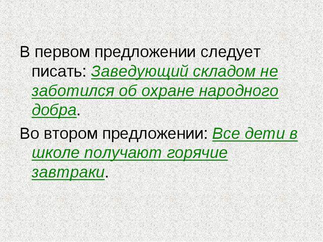 В первом предложении следует писать: Заведующий складом не заботился об охра...