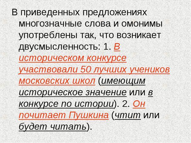 В приведенных предложениях многозначные слова и омонимы употреблены так, что...