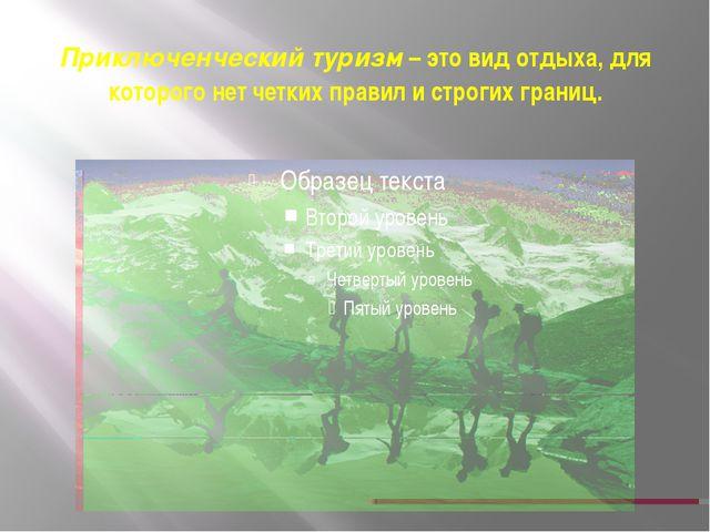 Приключенческий туризм– это вид отдыха, для которого нет четких правил...