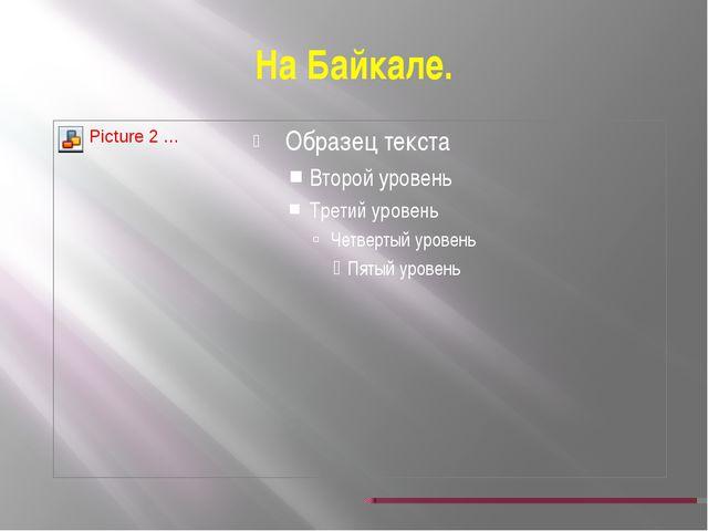 На Байкале.