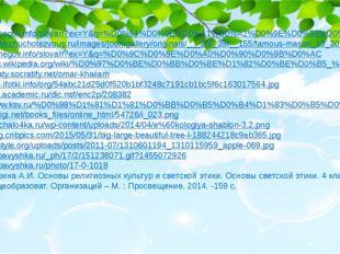 http://ozhegov.info/slovar/?ex=Y&q=%D0%94%D0%9E%D0%A1%D0%A2%D0%9E%D0%98%D0%9D