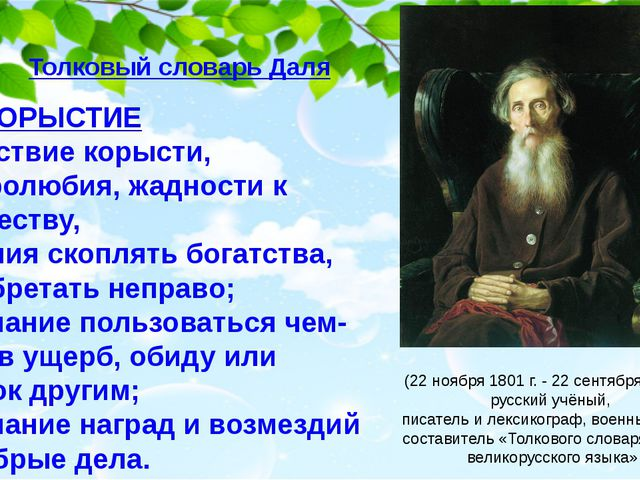 БЕСКОРЫСТИЕ отсутствие корысти, сребролюбия, жадности к имуществу, желания ск...