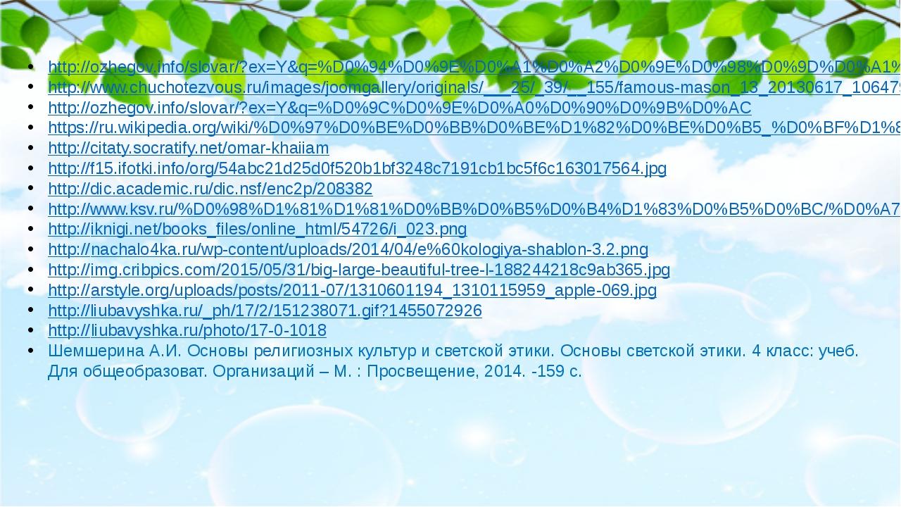http://ozhegov.info/slovar/?ex=Y&q=%D0%94%D0%9E%D0%A1%D0%A2%D0%9E%D0%98%D0%9D...
