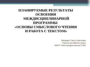 Чепурных Ольга Алексеевна, Учитель английского языка, МБОУ «Масловопристанска