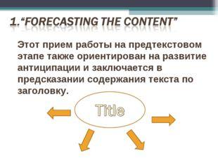 Этот прием работы на предтекстовом этапе также ориентирован на развитие анти