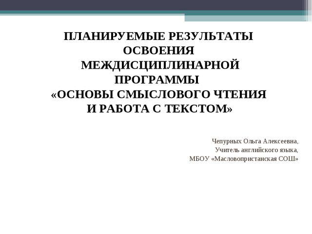 Чепурных Ольга Алексеевна, Учитель английского языка, МБОУ «Масловопристанска...