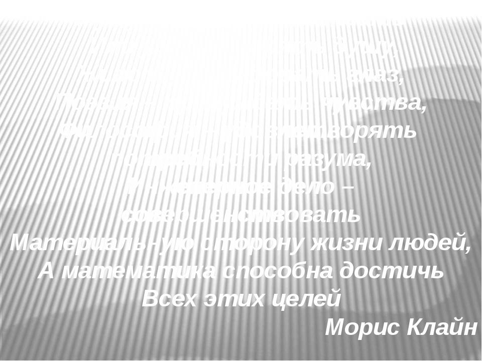 Музыка может возвышать Или умиротворять душу, Живопись – радовать глаз, Поэзи...