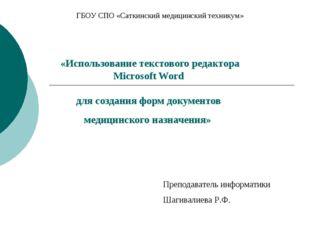 «Использование текстового редактора Microsoft Word для создания форм документ