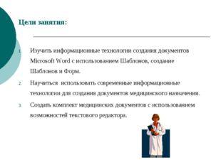 Цели занятия: Изучить информационные технологии создания документов Microsoft