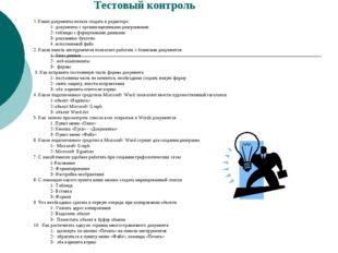 Тестовый контроль 1. Какие документы нельзя создать в редакторе: 1- документы