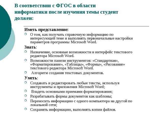 В соответствии с ФГОС в области информатики после изучения темы студент долже...