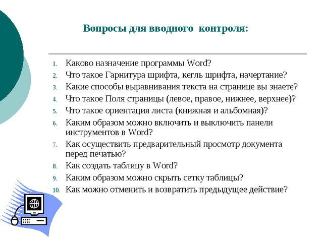 Вопросы для вводного контроля: Каково назначение программы Word? Что такое Га...