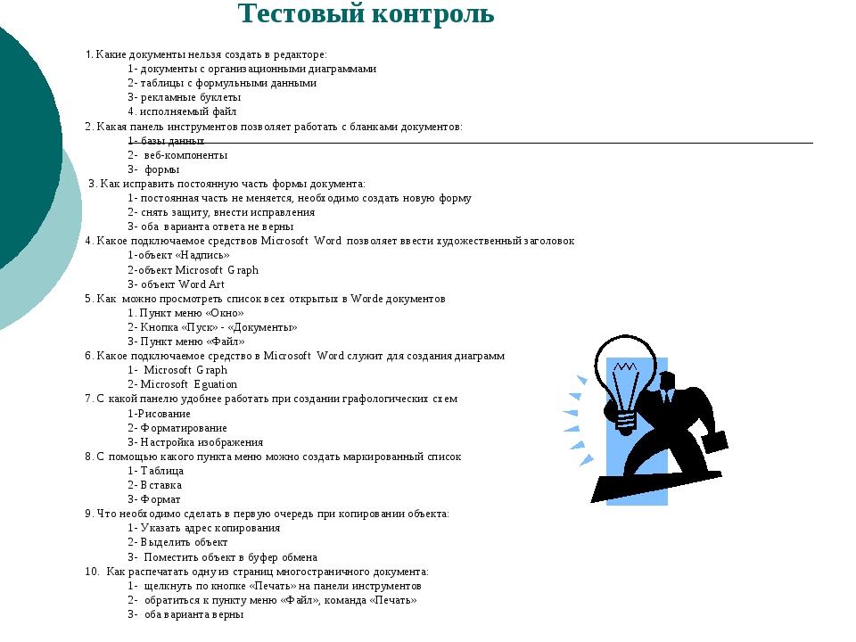 Тестовый контроль 1. Какие документы нельзя создать в редакторе: 1- документы...