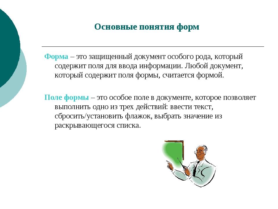 Форма– это защищенный документ особого рода, который содержит поля для ввода...