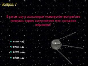 В каком году в околоземном космическом пространстве появилось первое искусств