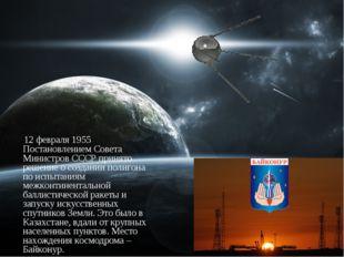 12 февраля 1955 Постановлением Совета Министров СССР принято решение о созда
