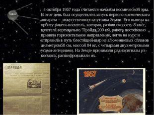 4 октября 1957 года считается началом космической эры. В этот день был осуще