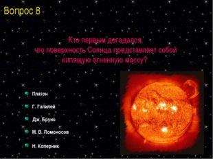 Кто первым догадался, что поверхность Солнца представляет собой кипящую огнен