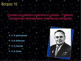 Укажите российского (советского) ученого – Главного конструктора пилотируемых