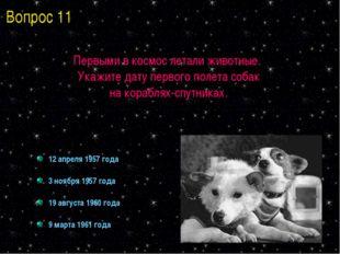 Первыми в космос летали животные. Укажите дату первого полета собак на корабл