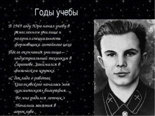 Годы учебы В 1949 году Юра начал учебу в ремесленном училище и получил специ