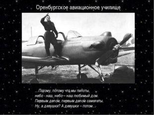 Оренбургское авиационное училище …Потому, потому что мы пилоты, небо - наш, н