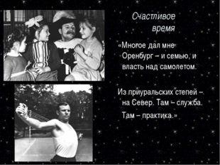 Счастливое время «Многое дал мне Оренбург – и семью, и власть над самолетом.