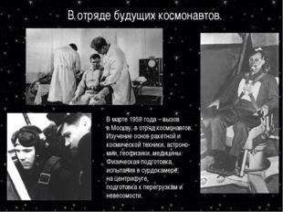 В отряде будущих космонавтов В марте 1959 года – вызов в Москву, в отряд косм