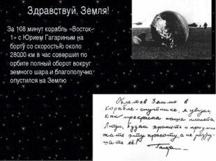Здравствуй, Земля! За 108 минут корабль «Восток-1» с Юрием Гагариным на борту