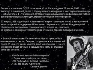 Трагический день. 27 марта 1968г. « Вся моя жизнь кажется мне сейчас одним пр