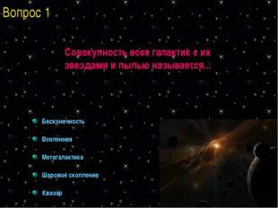 Совокупность всех галактик с их звездами и пылью называется... Бесконечность