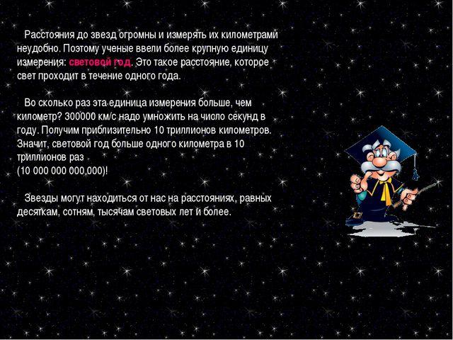 Расстояния до звезд огромны и измерять их километрами неудобно. Поэтому учен...