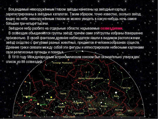 Все видимые невооружённым глазом звёзды нанесены на звёздные карты и зарегис...