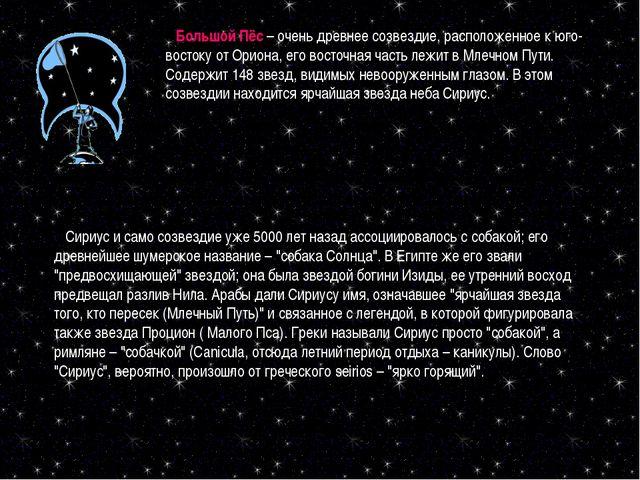 Сириус и само созвездие уже 5000 лет назад ассоциировалось с собакой; его др...