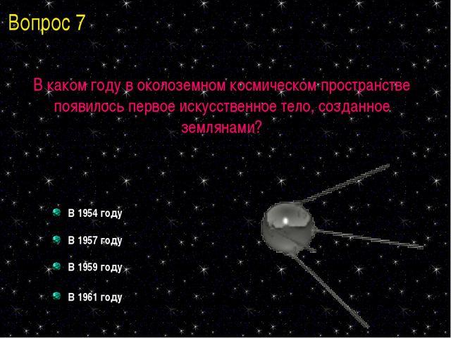 В каком году в околоземном космическом пространстве появилось первое искусств...