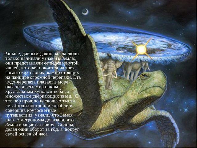 Раньше, давным-давно, когда люди только начинали узнавать Землю, они предста...