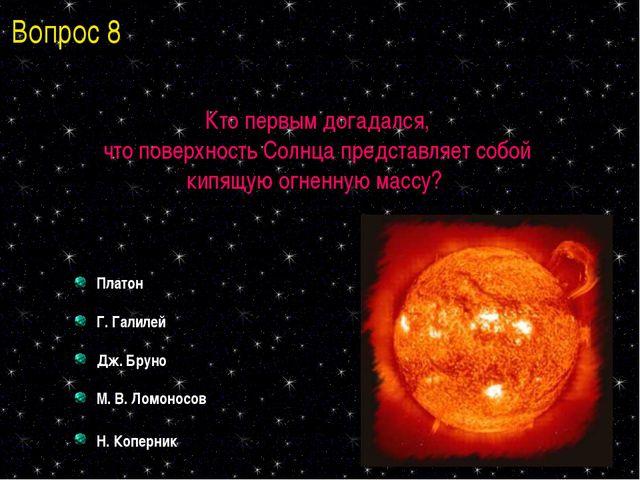 Кто первым догадался, что поверхность Солнца представляет собой кипящую огнен...